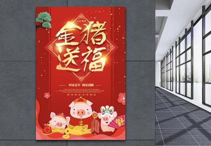 金猪送福新年喜庆海报图片