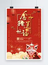 金猪送福新年喜庆大红海报图片