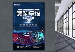 领跑全城新车发布会宣传海报图片