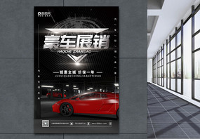 豪车展销宣传海报图片