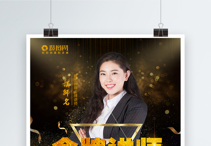 金色绚丽金牌讲师海报图片