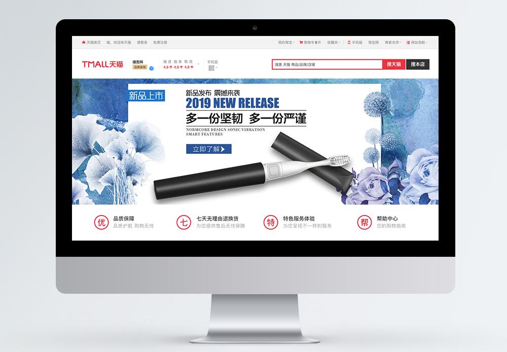 白色清新风生活电器电动牙刷淘宝banner图片