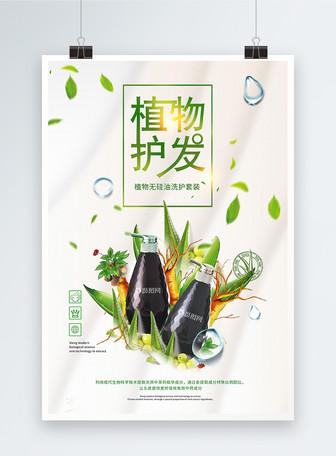 植物护发清新海报