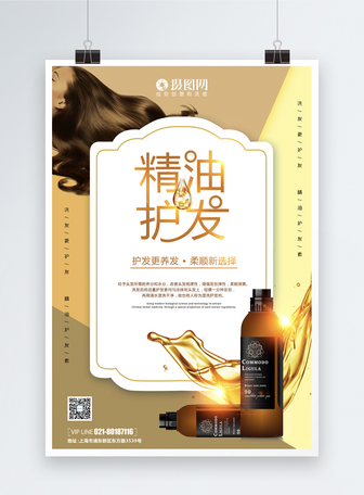 精油护发化妆品海报