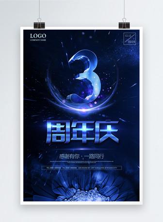 3周年庆蓝色活动促销海报