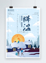 冬季降温注意保暖宣传海报图片