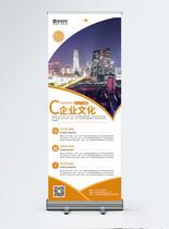 橙色简约企业文化x展架图片