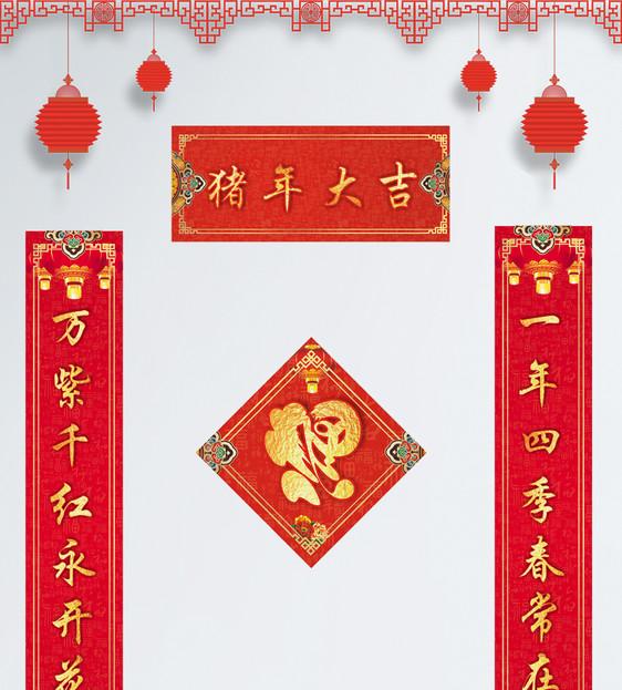 2019豬年喜慶春聯