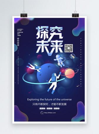 探究宇宙未来海报88必发手机官网登录