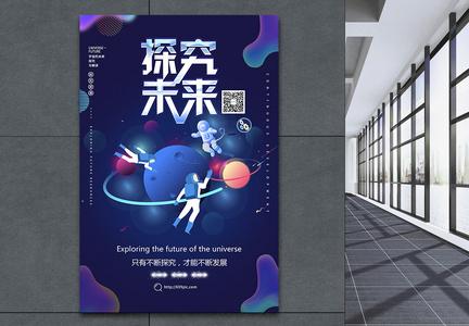 探究宇宙未来海报设计图片