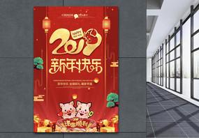红色大气2019猪年节日海报宣传海报图片