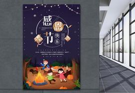 感恩节可爱卡通海报图片