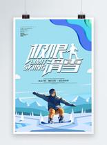 剪纸风格极限滑雪海报图片
