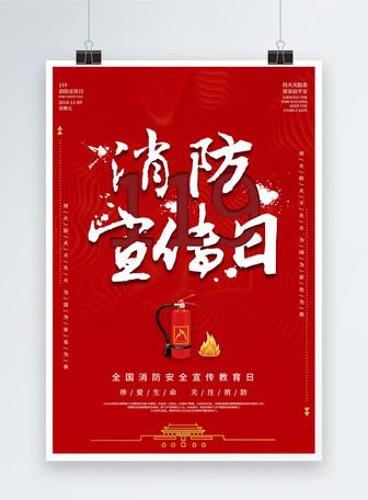 红色大气简洁消防安全宣传教育日海报