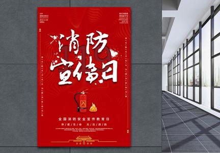 红色大气简洁消防安全宣传教育日海报图片