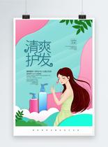 剪纸风格护发宣传海报图片