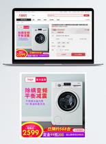 双12滚筒洗衣机促销淘宝主图图片