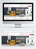 现代中式风家具促销淘宝banner图片