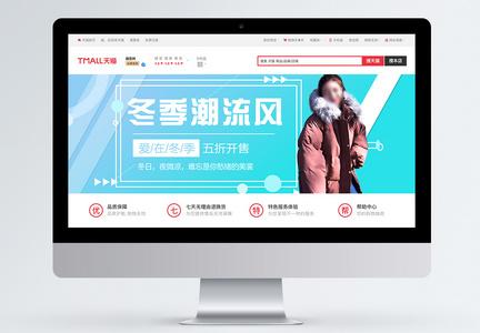 简约冬季女装促销淘宝banner图片