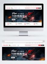 黑色酷炫笔记本电脑促销淘宝banner图片