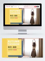 秋季新品上市女装促销淘宝banner图片