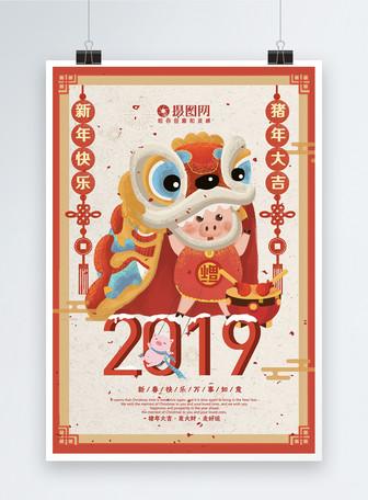 2019猪年大吉手绘风海报