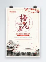 梅花展海报图片