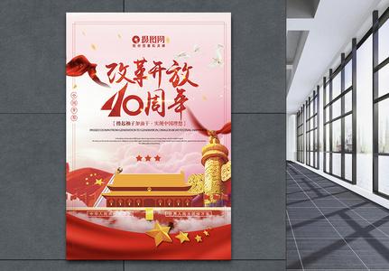 改革开放40周年红色海报图片
