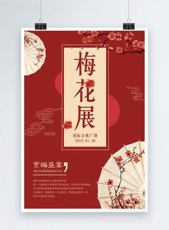 中国风红色梅花展海报
