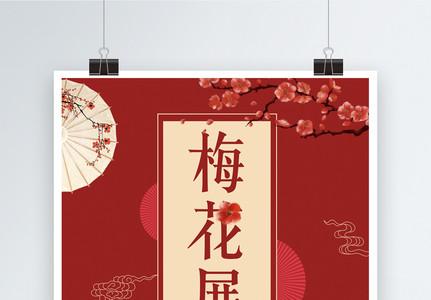 中国风红色梅花展海报图片