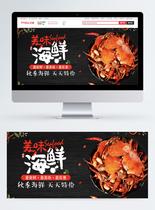 美味海鲜促销淘宝banner图片