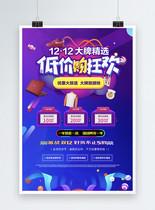 双十二购物狂欢节促销海报设计图片