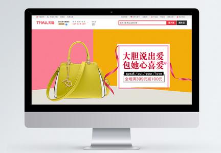 女包促销淘宝banner图片