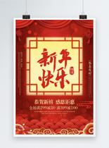 新年快乐金猪贺岁促销海报图片