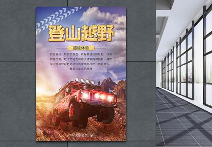 登山越野汽车海报图片