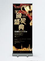 颁奖典礼宣传x展架图片