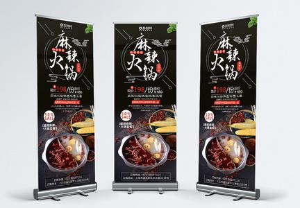 黑色火锅店冬季促销x展架图片