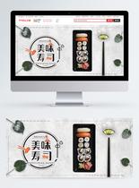美味寿司促销淘宝banner图片