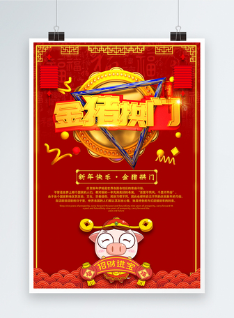 红色金猪拱门春节节日海报