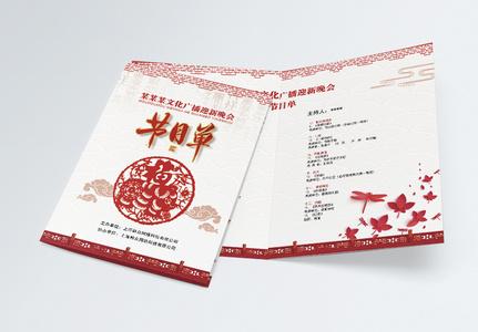 企业春节晚会节目单二折页图片