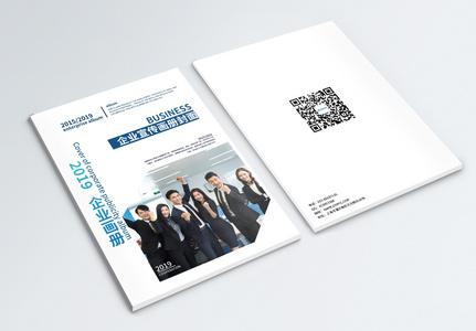 办公室职员企业画册封面图片