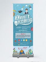 寒假招生培训班宣传x展架图片