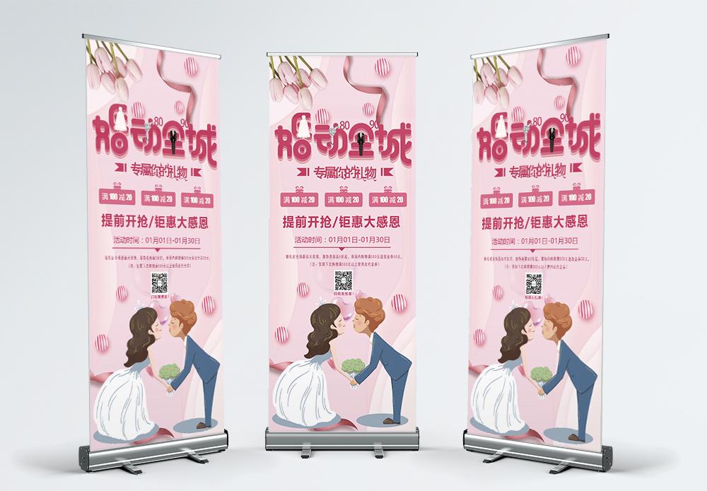 婚动全城珠宝促销宣传x展架图片