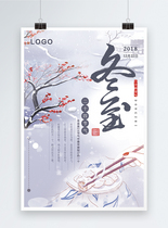 冬至二十四节气吃饺子海报图片