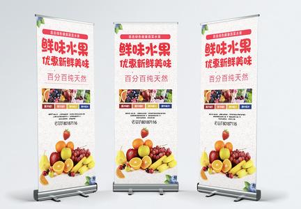 鲜味水果促销宣传x展架图片