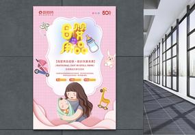 剪纸风 母婴用品促销海报图片