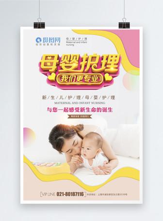 母婴护理立体字剪纸风海报