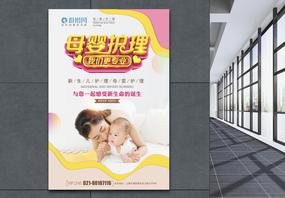母婴护理立体字剪纸风海报图片