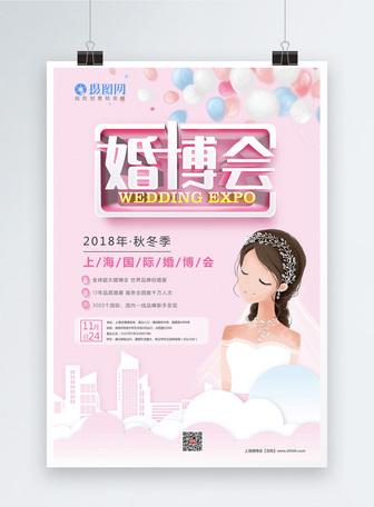 婚博会立体字海报
