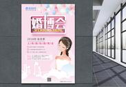 婚博会立体字海报图片